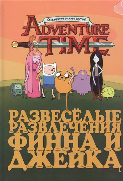 Adventure Time. Развеселые развлечения Финна и Джейка досуг и развлечения