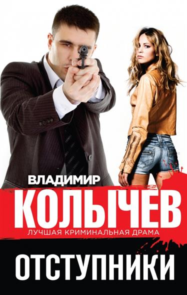Колычев В. Отступники transformers a fight with underbite activity book level 4