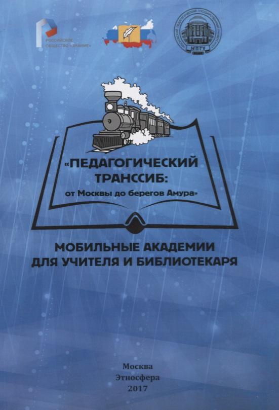 Педагогический транссиб: от Москвы до берегов Амура. Мобильные академии для учителя и библиотекаря