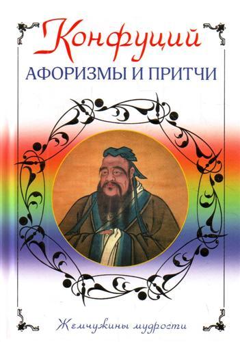 Конфуций Афоризмы и притчи