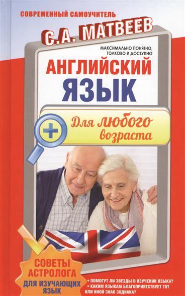 Матвеев С. Английский язык для любого возраста матвеев с а английский язык для школьников