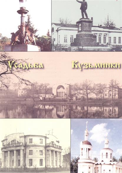 Усадьба Кузьминки