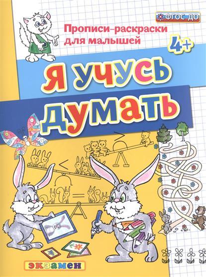 Гаврина С., Кутявина Н., Топоркова И., Щербинина С. Я учусь думать. Прописи-раскраски для малышей (4+)