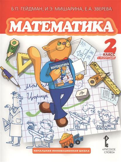 Математика. 2 класс, 1 полугодие. Учебник
