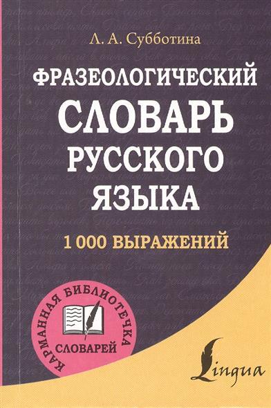 Фразеологический словарь русского языка. 1000 выражений