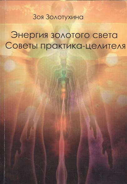 Энергия золотого света. Советы практика-целителя