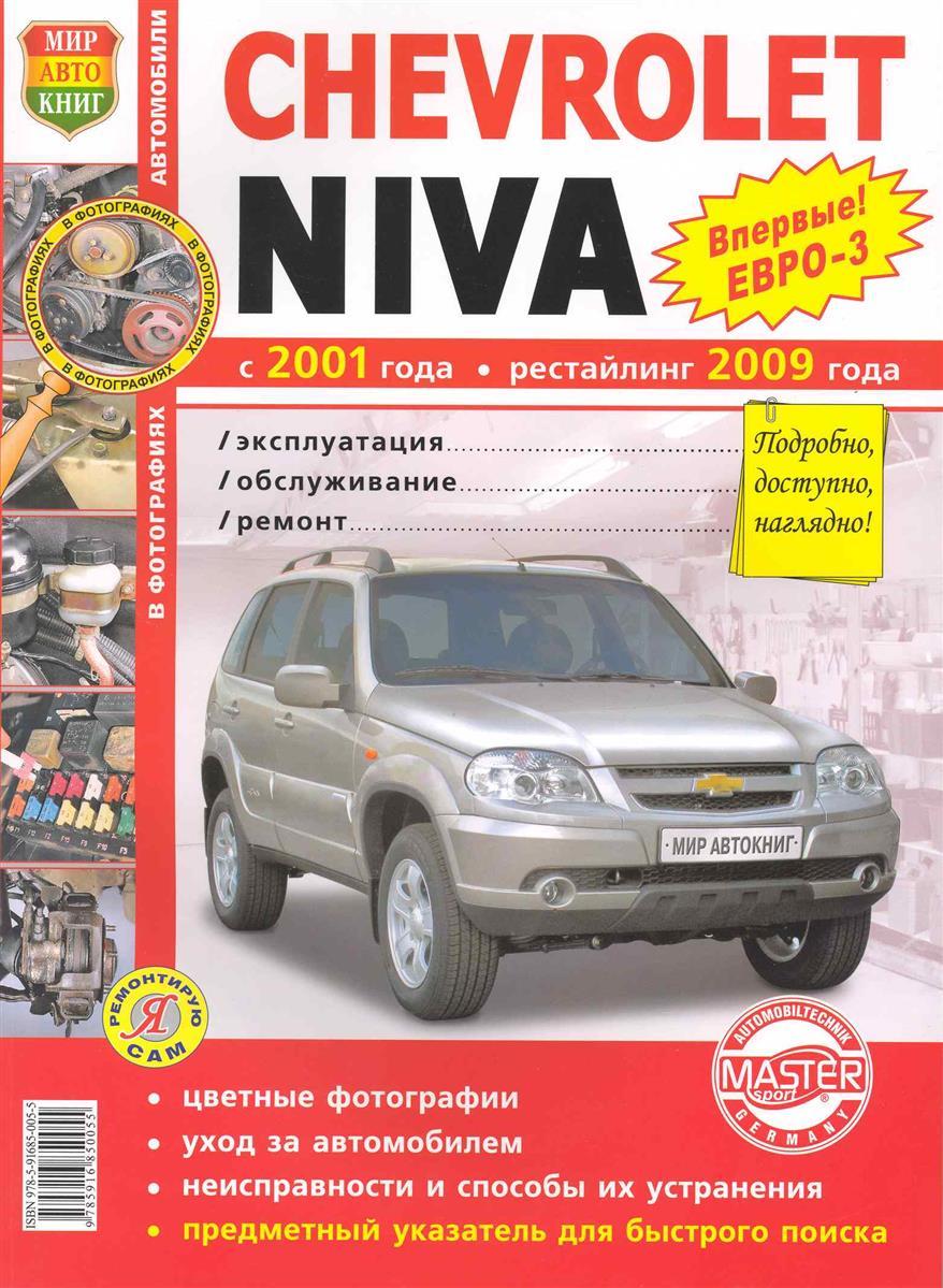 Chevrolet Niva ЕВРО-3, ЕВРО-4