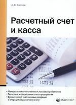 Расчетный счет и касса