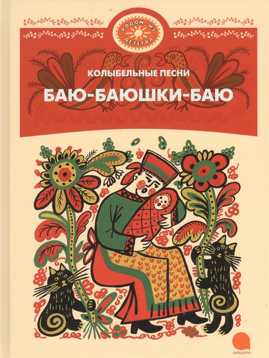 Васнецова Е. (худ.) Баю-баюшки-баю. Русские народные колыбельные песни баюшки баю