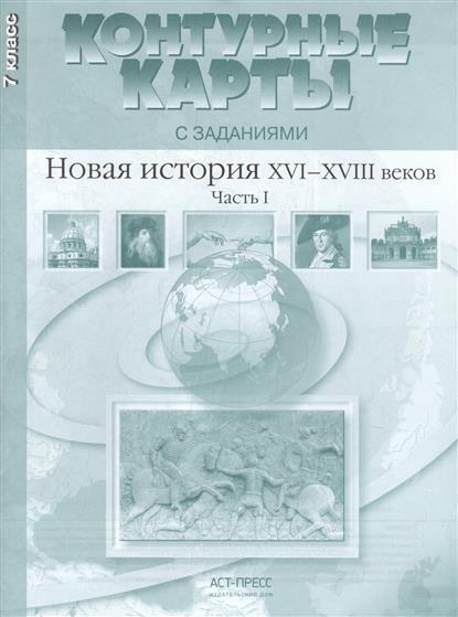 Новая история ХVI-ХVIII веков. Часть I. 7 класс. Контурные карты с заданиями