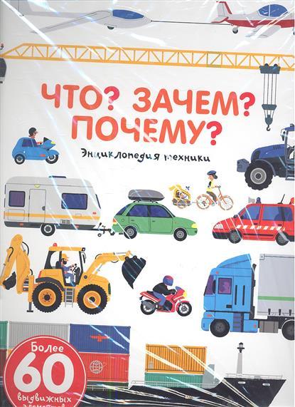 Что? Зачем? Почему? Энциклопедия техники. 3-7 лет