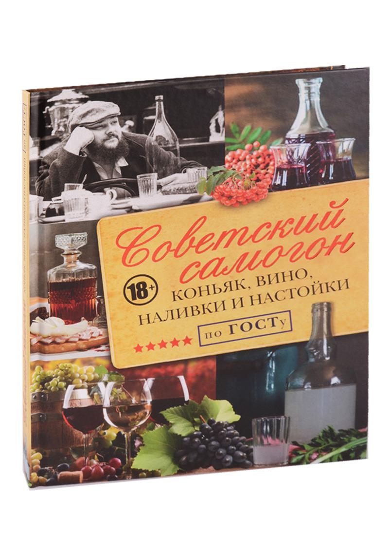 Советский самогон по ГОСТу. Коньяк, вино, наливки и настойки