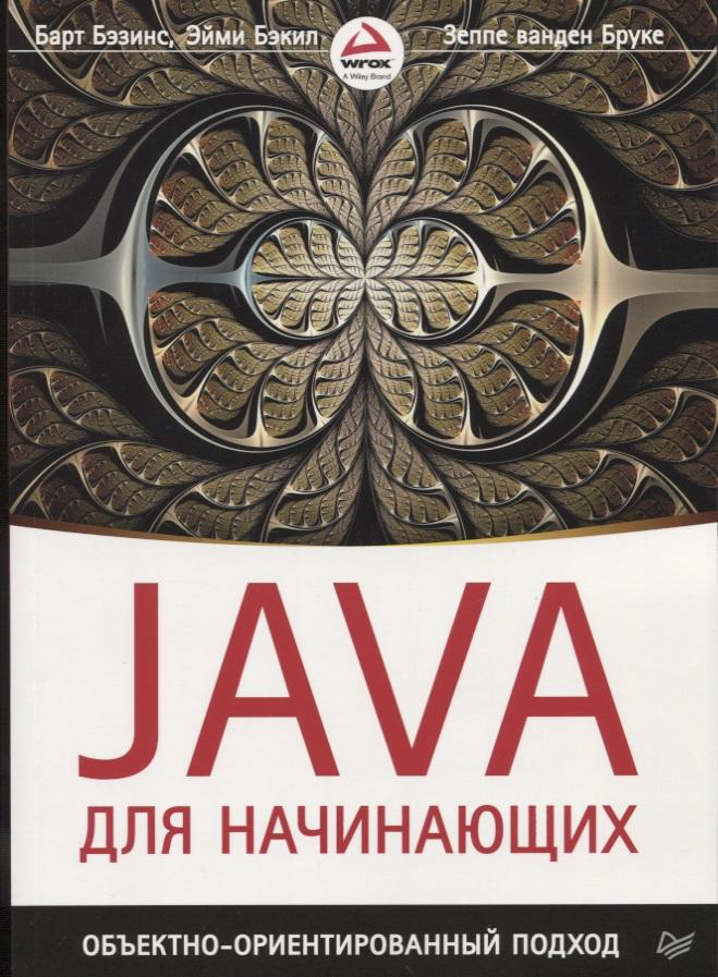 Бэзинс Б., Бэкил Э., Бруке ванден З. Java для начинающих. Объектно-ориентированный подход ванден хейде с храбрый дикий поросенок