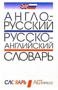 Агафонов В. (ред.) Англо-русский и русс.-англ. словарь цена