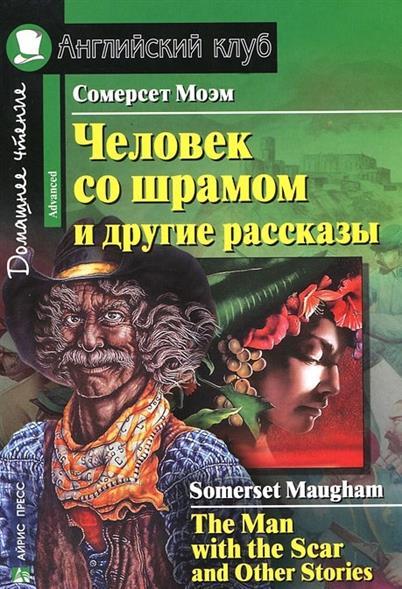 Человек со шрамом и другие рассказы Дом. чтение