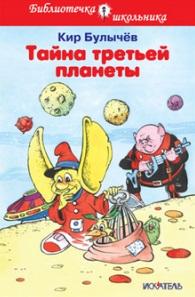 Булычев К. Тайна третьей планеты тайна третьей планеты региональное издание