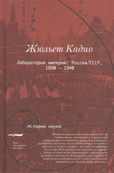 Лаборатория империи. Россия / СССР, 1860-1940