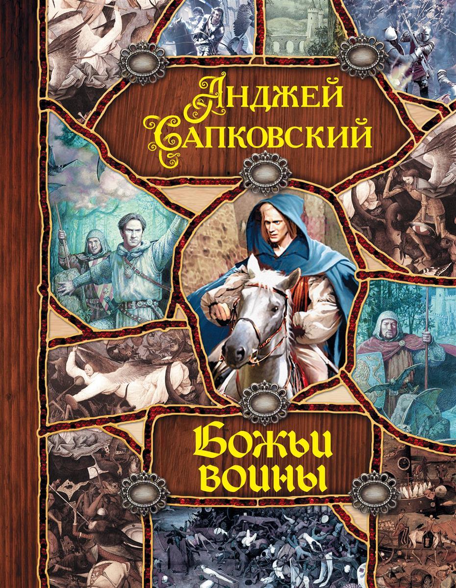 Сапковский А. Божьи воины