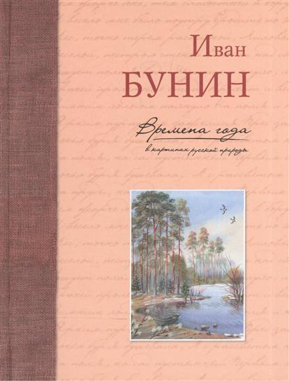 Бунин И. Времена года в картинах русской природы иван бунин жизнь арсеньева