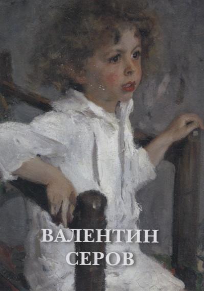Валентин Серов. Набор открыток