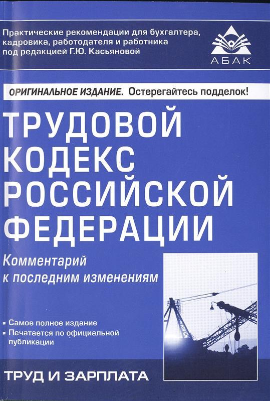 Трудовой кодекс Российской Федерации. Комментарий к последним изменениям.