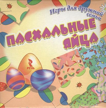 Игры для дружной семьи. Пасхальные яйца