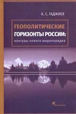 Геополитические горизонты России