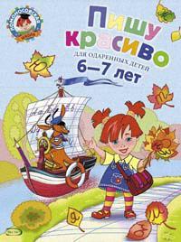 Володина Н. Пишу красиво Для детей 6-7 лет книги эксмо пишу красиво для детей 6 7 лет