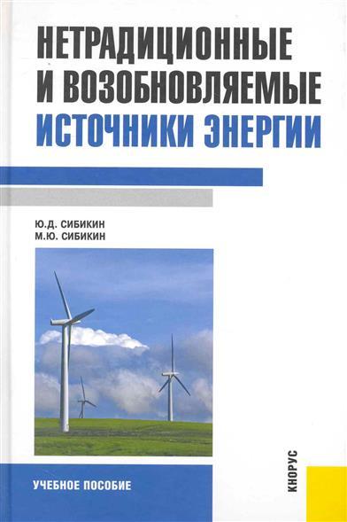 Сибикин Ю. Нетрадиционные и возобновляемые источники энергии Учеб. пос.