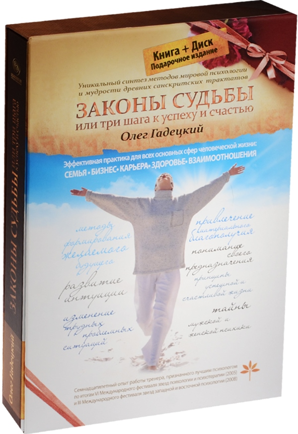 Гадецкий О. Законы судьбы, Или три шага к успеху и счастью (книга+CD) цена