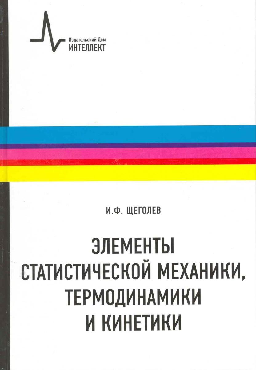 Щеголев И. Элементы статистической механики термодинамики...