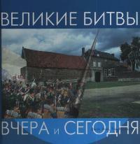 Мэн Дж., Ньюарк Т. Великие битвы