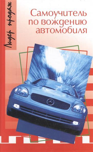 Назаров Г. Самоучитель по вождению автомобиля евгения шацкая права категории ж самоучитель по вождению для женщин