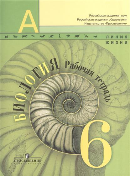 Биология. Рабочая тетрадь. 6 класс. Пособие для учащихся общеобразовательных организаций. 5-е издание, переработанное