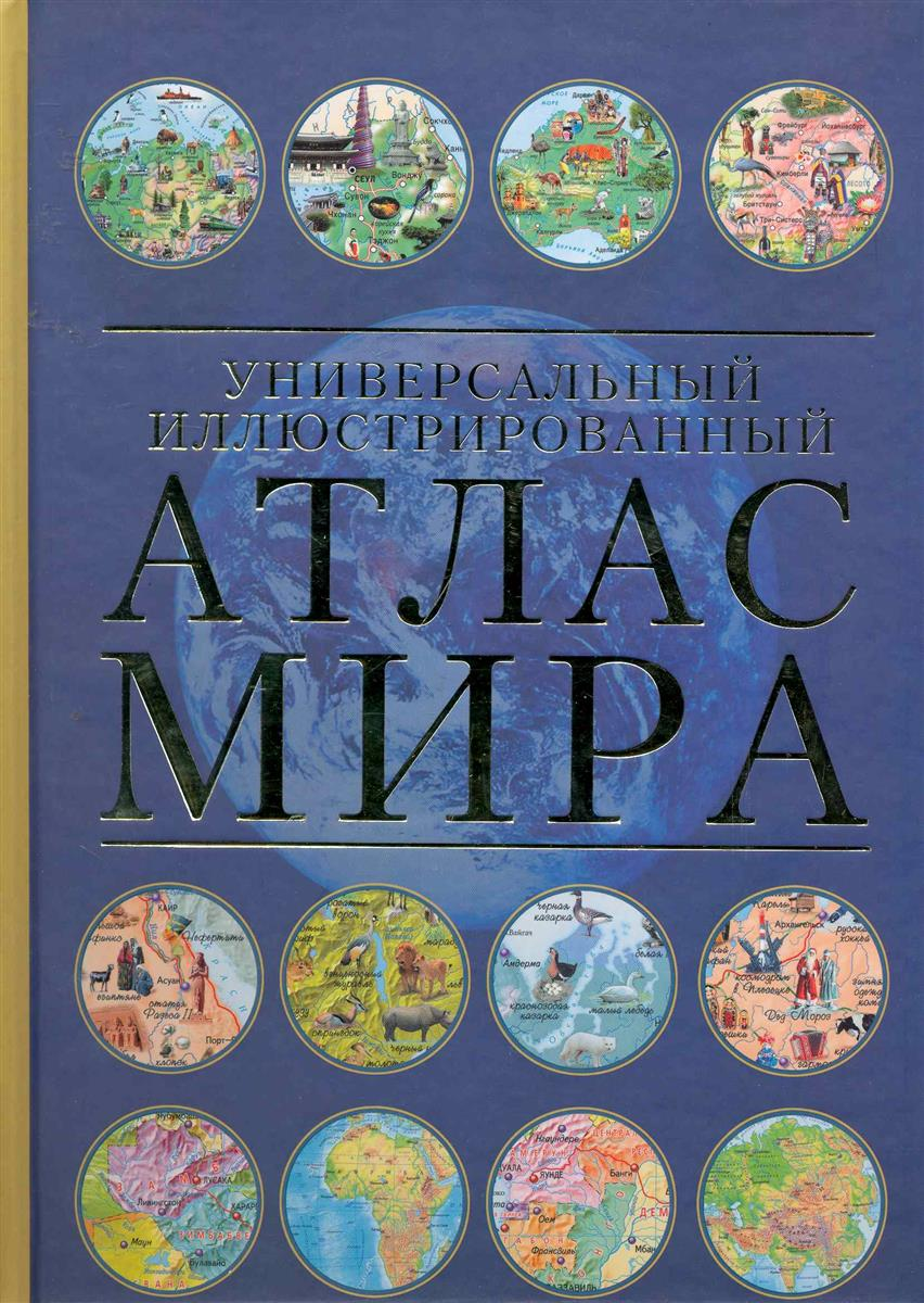 купить Атлас мира Универсальный илл. по цене 293 рублей