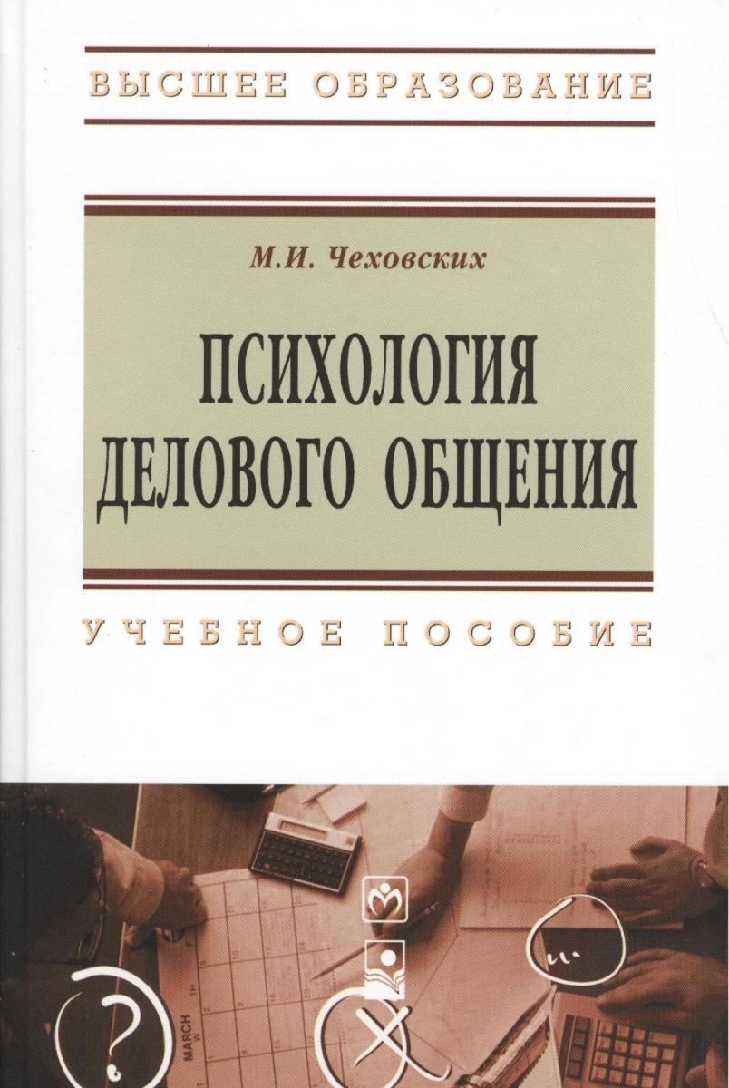 Чеховских М. Психология делового общения. Учебное пособие. Третье издание