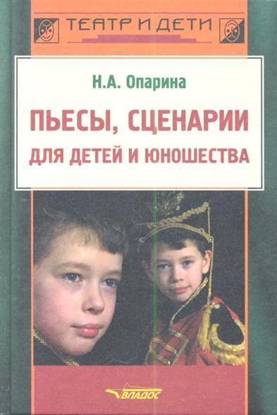 Пьесы, сценарии для детей и юношества. Методика сценарно-режиссерской деятельности