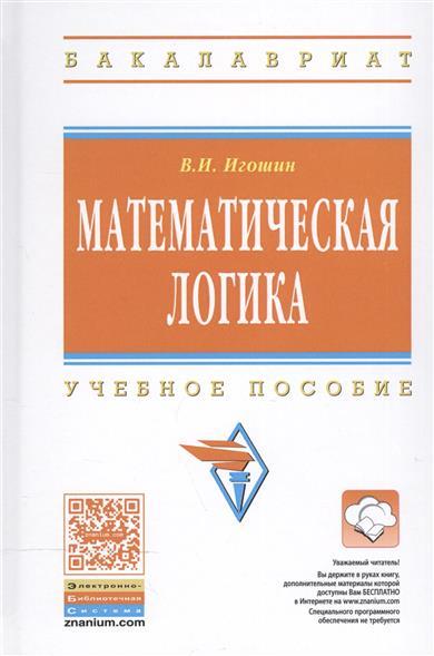 Игошин В. Математическая логика. Учебное пособие математическая логика учебное пособие