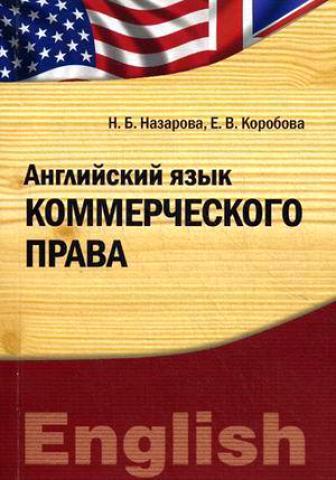 Назарова Н., Коробова Е. Английский язык коммерческого права. Учебно-практическое пособие шах назарова английский для вас купить