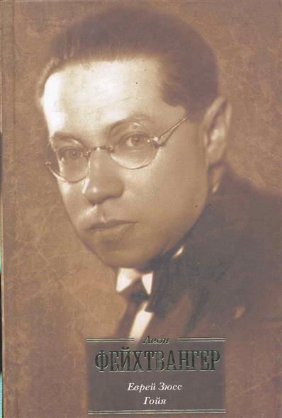 Еврей Зюсс Гойя