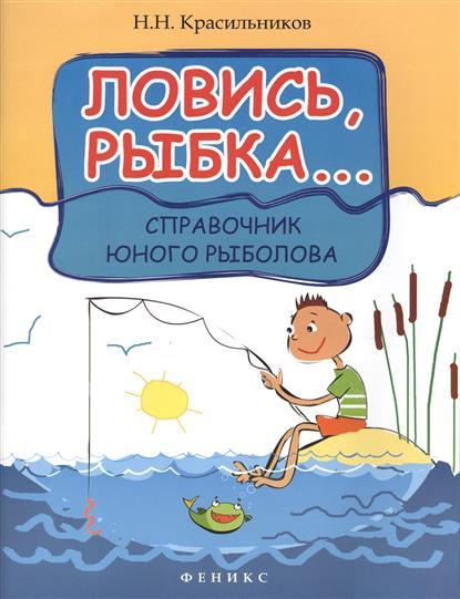 Ловись, рыбка… Справочник юного рыболова