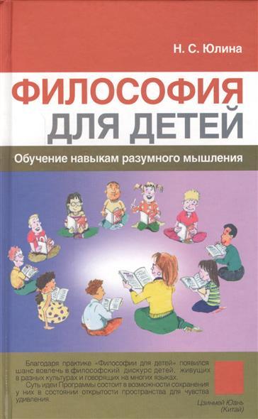 Философия для детей