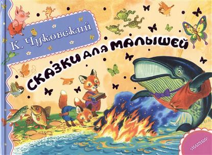 Чуковский К.: Сказки для малышей