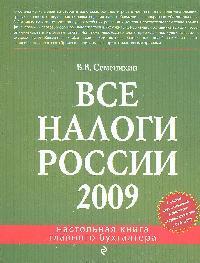Все налоги России 2009