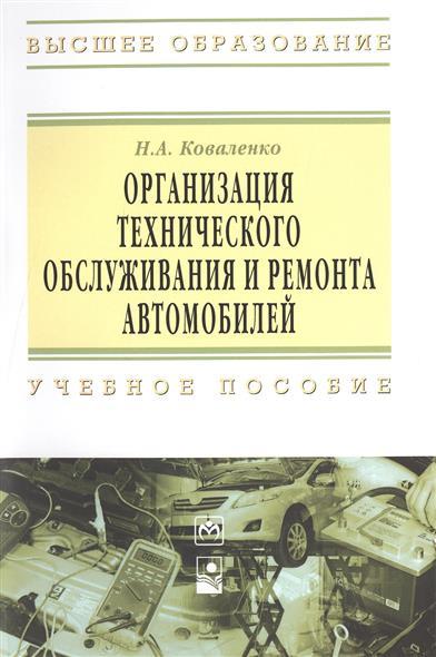 Организация технического обслуживания и ремонта автомобилей. Учебное пособие