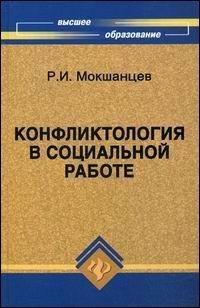 Конфликтология в социальной работе Мокшанцев