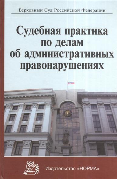 Судебная практика по делам об административных правонарушениях