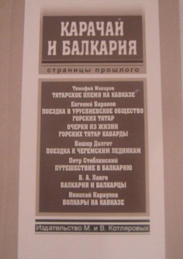 Татарское племя на Кавказе