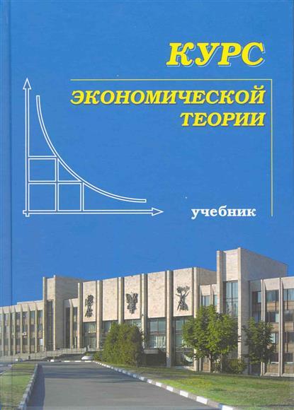 Чепурин М. Курс экономической теории