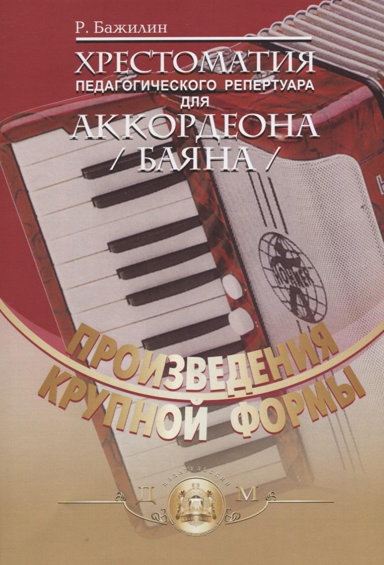 Бажилин Р. Хрестоматия педагогического репертуара для аккордеона. Произведения крупной формы